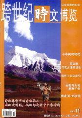 时文博览 月刊 2011年11期(电子杂志)(仅适用PC阅读)