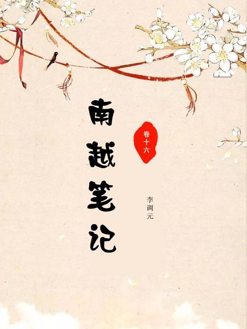 南越笔记(卷十六)