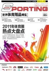 世界体育用品博览 月刊 2011年12期(电子杂志)(仅适用PC阅读)