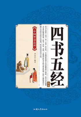 四书五经典藏版(上)