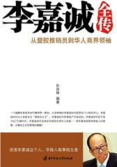 李嘉诚全传(试读本)