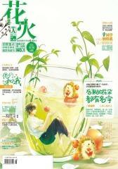 花火2015.10A(电子杂志)(仅适用PC阅读)