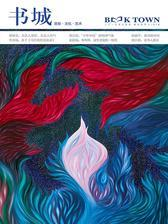 《书城》杂志2019年07月号(电子杂志)