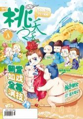 桃之夭夭2015.10A(电子杂志)