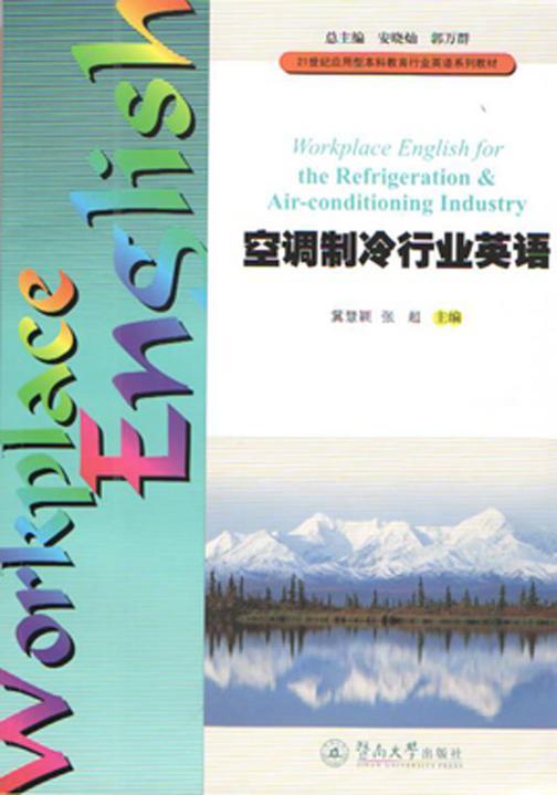 21世纪应用型本科教育行业英语系列教材:空调制冷行业英语