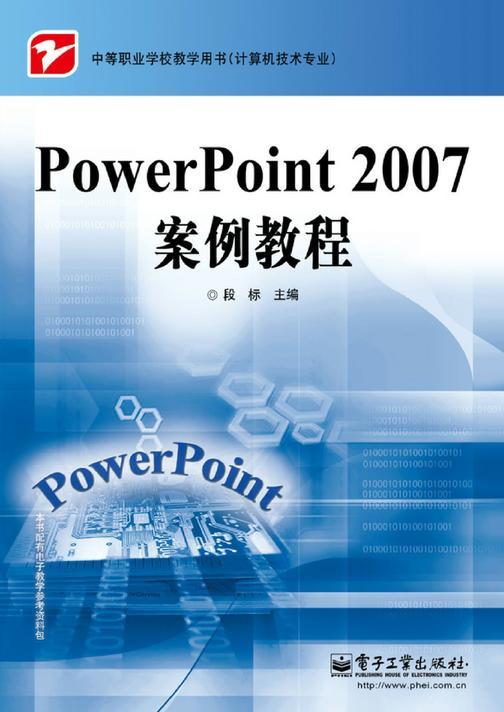 PowerPoint 2007案例教程