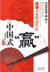 """中国式""""赢""""(试读本)"""