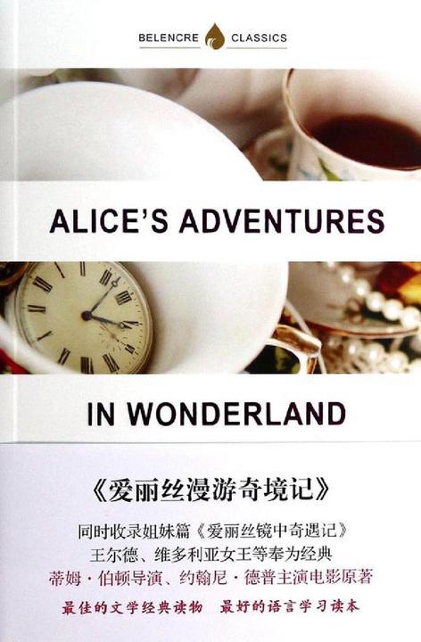 爱丽丝漫游奇境记(纯英文)