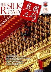 丝绸之路 半月刊 2011年22期(电子杂志)(仅适用PC阅读)