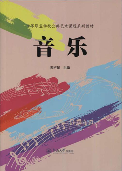 音乐(中等职业学校公共艺术课程系列教材)