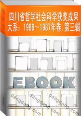 四川省哲学社会科学获奖成果大系:6~7年卷.第三辑(仅适用PC阅读)