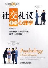 社交礼仪中的心理学(试读本)