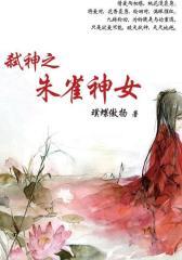 弑神之朱雀神女(中)