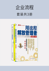 企业流程(套装共3册)