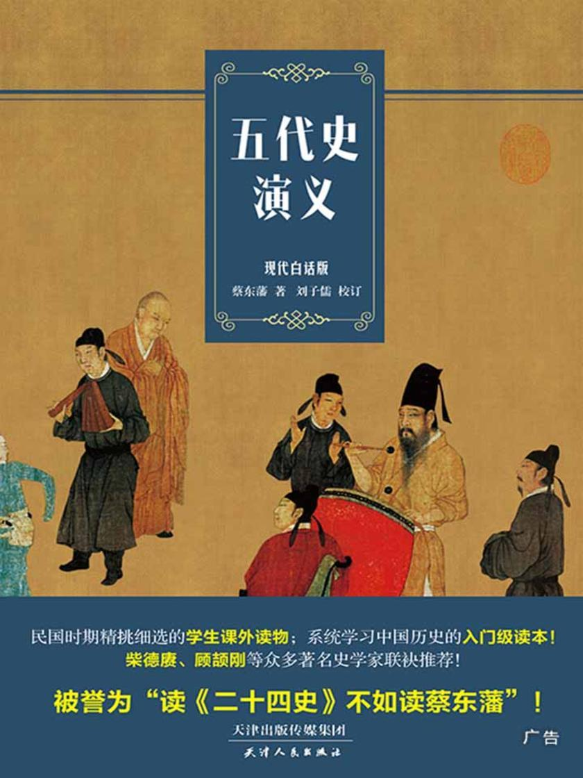 五代史演义【现代白话版】(民国时代学生的课外读物)