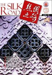 丝绸之路 半月刊 2011年24期(电子杂志)(仅适用PC阅读)
