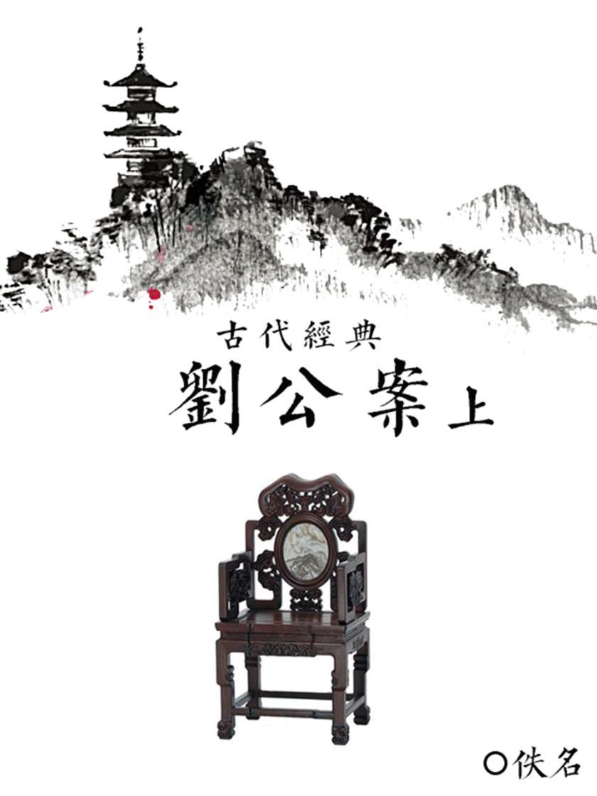 刘公案(上)