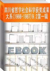 四川省哲学社会科学获奖成果大系(1986-1987)9.2第一辑(仅适用PC阅读)