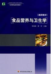 强化食品与保健食品(仅适用PC阅读)