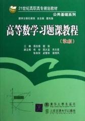 高等数学习题课教程(第2版)(仅适用PC阅读)
