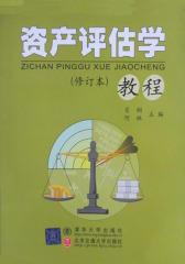 资产评估学教程(修订本)(仅适用PC阅读)