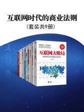 互联网时代的商业法则(套装共9册)