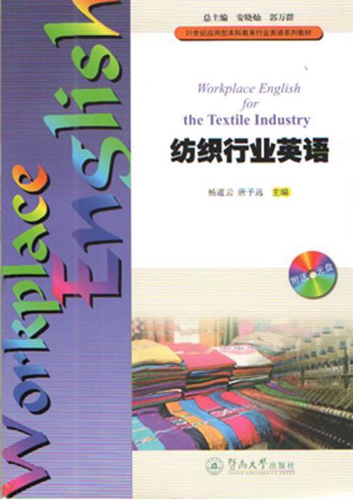纺织行业英语(21世纪应用型本科教育行业英语系列教材)