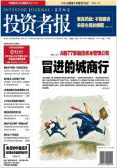 投资者报 周刊 2011年37期(电子杂志)(仅适用PC阅读)