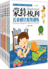 蒙特梭利儿童成长方案(儿童感官能力训练-6册套装)(试读本)