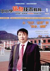 中小学信息技术教育 月刊 2012年01期(电子杂志)(仅适用PC阅读)