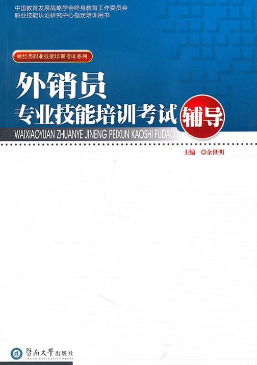 外销员专业技能培训考试辅导 (财经类职业技能培训考证系列)