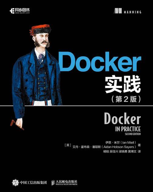 Docker实践(第2版)
