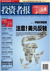 投资者报 周刊 2011年41期(电子杂志)(仅适用PC阅读)