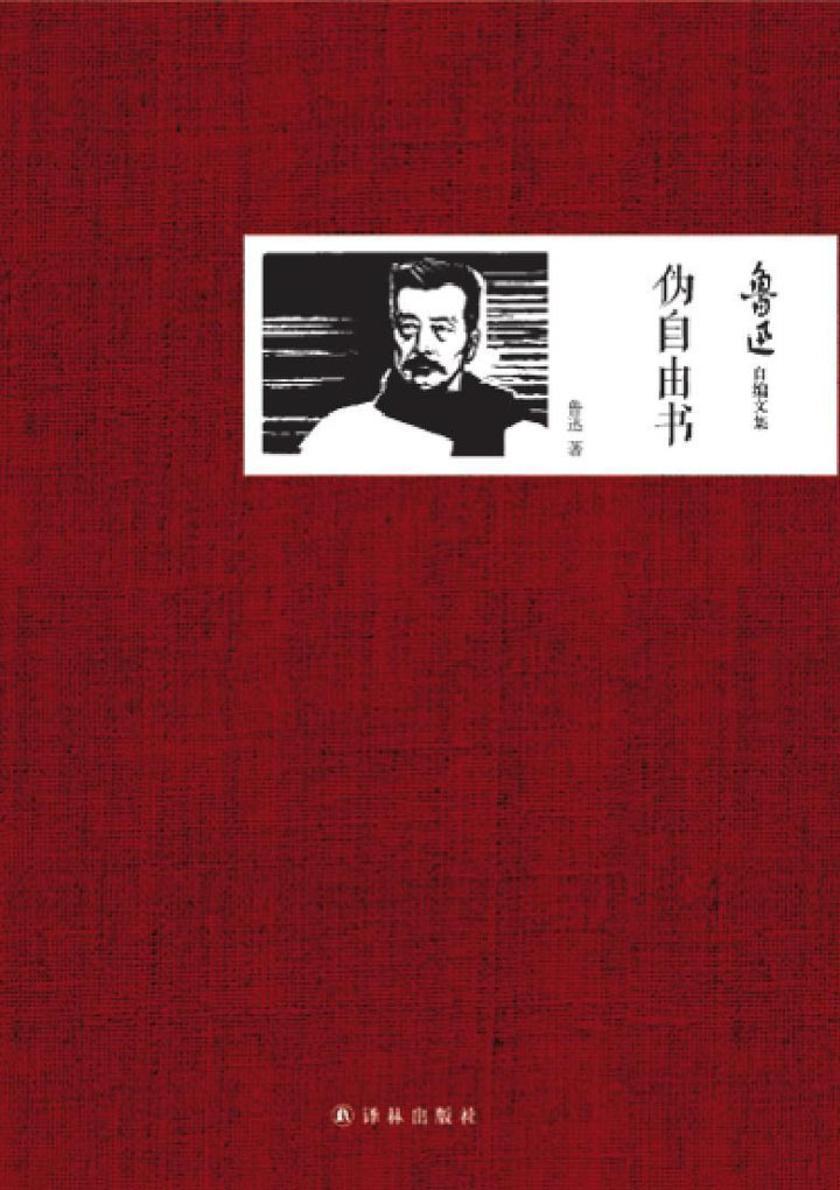 鲁迅自编文集:伪自由书