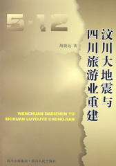 汶川大地震与四川旅游业重建(仅适用PC阅读)