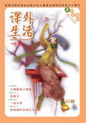 课外生活 半月刊 2011年24期(电子杂志)(仅适用PC阅读)