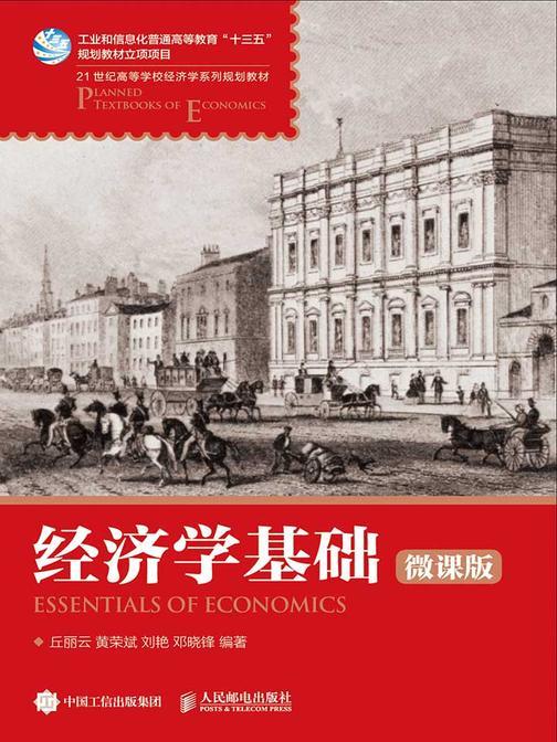 经济学基础(微课版)