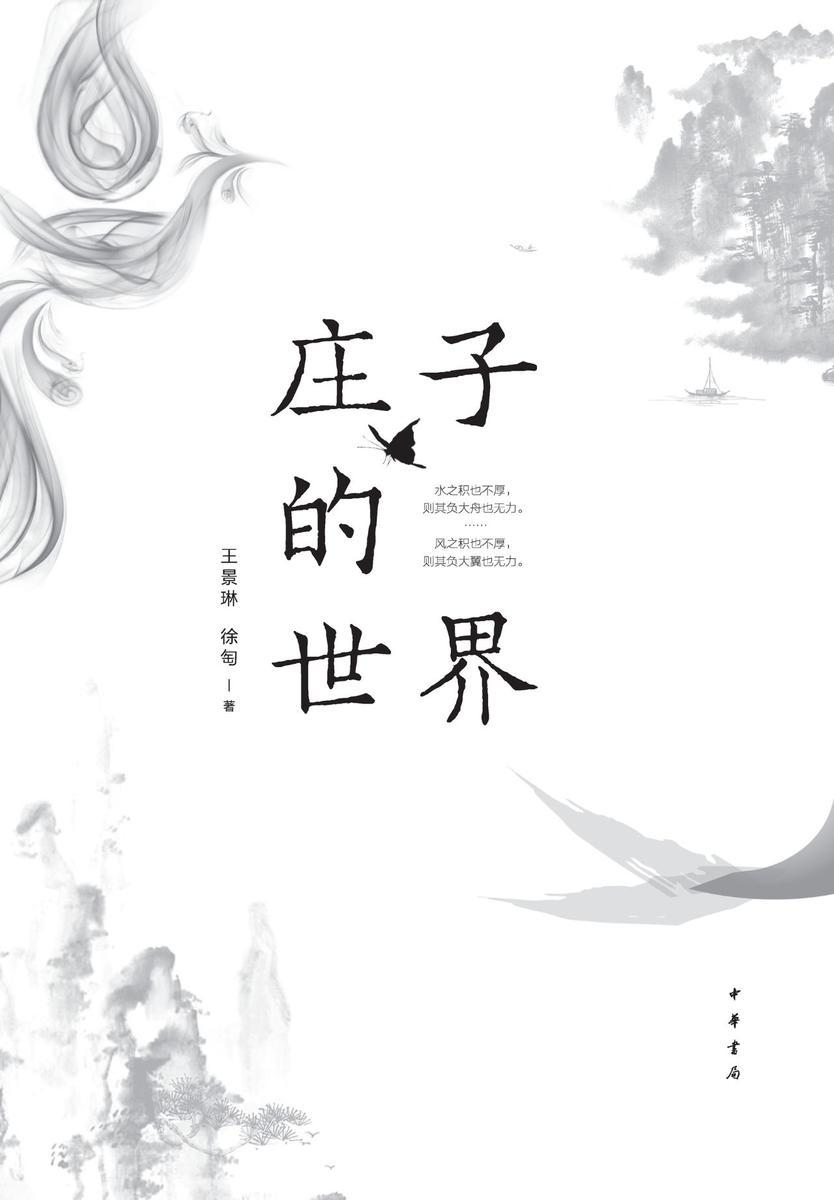 庄子的世界(2019中国好书)