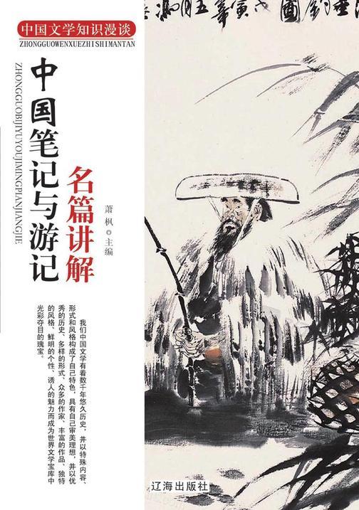 中国笔记与游记名篇讲解