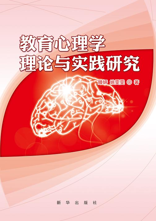 教育心理学理论与实践研究