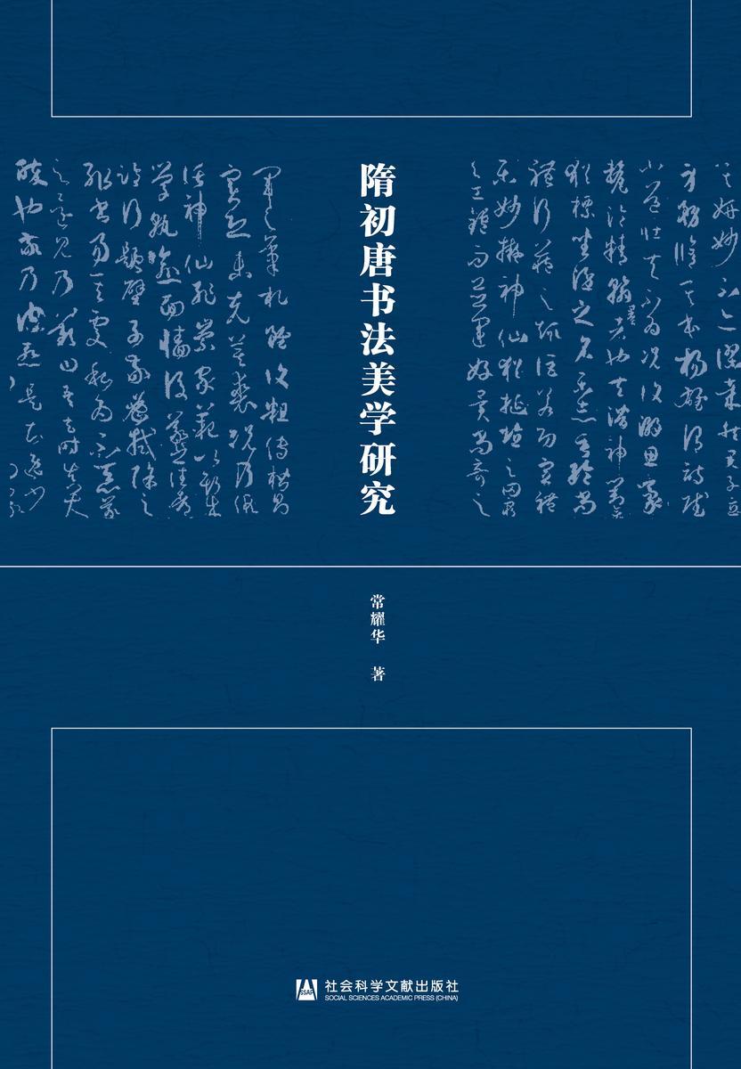 隋初唐书法美学研究