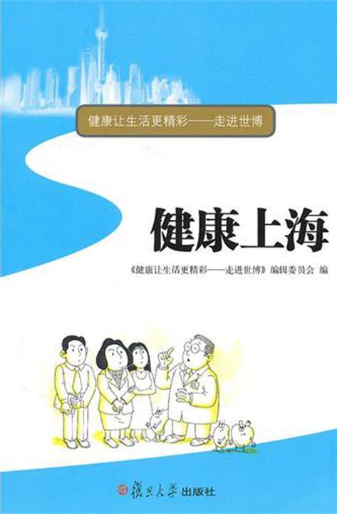 健康上海(仅适用PC阅读)