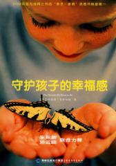 守护孩子的幸福感(试读本)