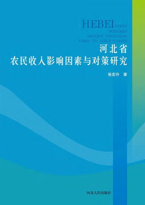 河北省农民收入影响因素与对策研究