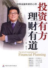 投资有方  理财有道:一位旅美金融专家的心得