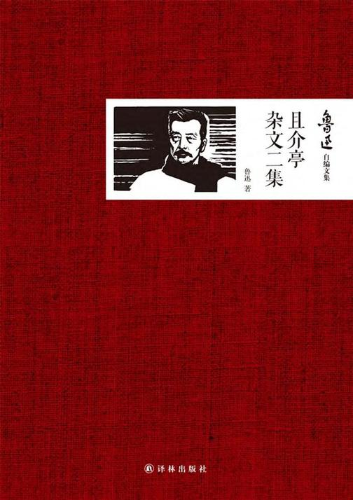 鲁迅自编文集:且介亭杂文