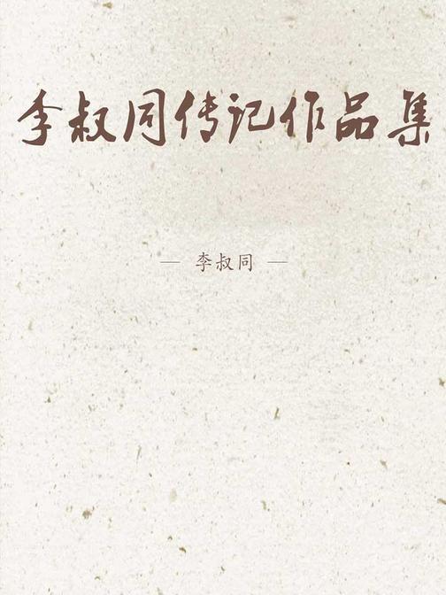 李叔同传记作品集
