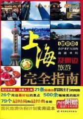 上海周边省市游(仅适用PC阅读)