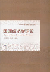 国际经济学评论.2010年第四辑