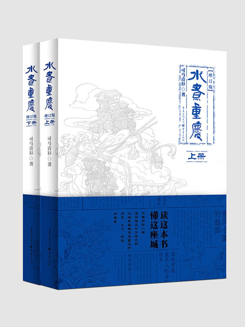 水煮重庆(增订版·套装全2册)